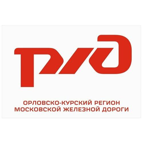 Флаг РЖД Курско-Орловского региона