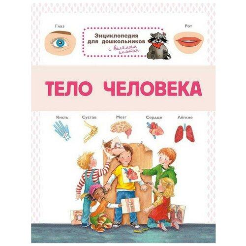 Книга Омега Энциклопедия для дошкольников. Тело человека