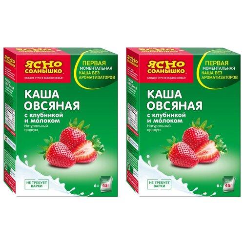 Ясно cолнышко Каша овсяная с клубникой и молоком, порционная, 2 шт по 270гр