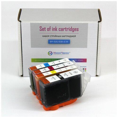 Картриджи для Canon Pixma MP520, MP510, iP3300, iP3500, iX4000, MX700, iX5000 4 штуки, неоригинальные (совместимые), BPI-505/508-4.XX