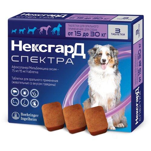 Нексгард Спектра L Таблетки от блох, клещей и гельминтов для собак от 15 до 30 кг