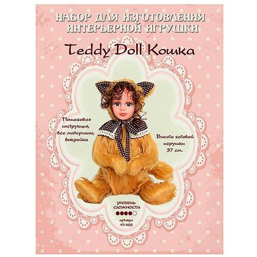 17-403 Набор для изготовления интерьерной игрушки 'Кошка' 37 см 18 104 набор для изготовления интерьерной игрушки ксюша 26см