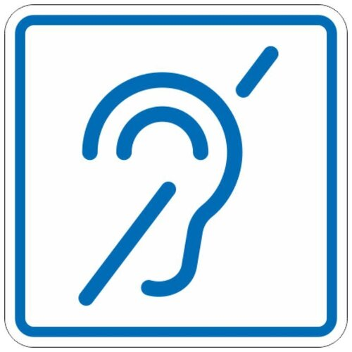 Знак безопасности И14 Знак доступности объекта для инвалидов по слуху
