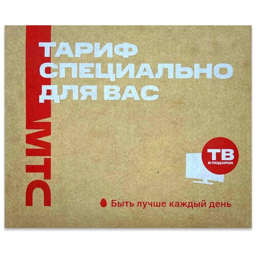 Сим-карта МТС тариф