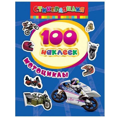 Фото - РОСМЭН Набор 100 наклеек Стикерляндия Мотоциклы росмэн набор 100 наклеек герои