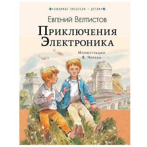 АСТ Приключения Электроника. Велтистов Е. С.