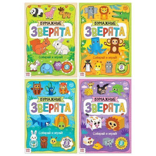 Купить Пособие Буква-ленд Набор книжек-вырезалок Бумажные зверята 4шт 5300387, Буква-Ленд, Книги с играми