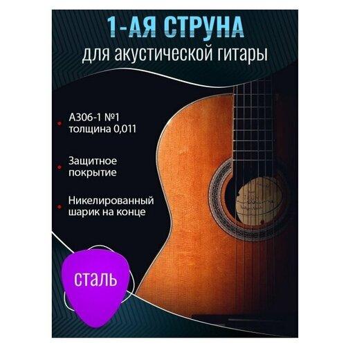 Струна для гитары/ струна 1/ первая струна для гитары/ первая струна/ Струны для акустической гитары