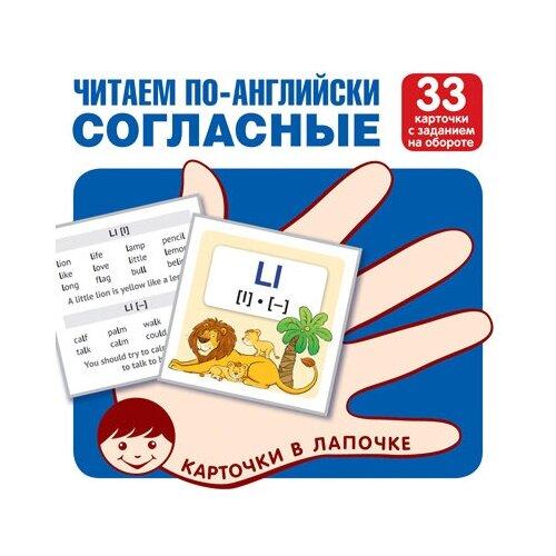 Карточки в лапочке. Читаем по-английски. Согласные. 33 карточки с транскрипцией на обороте