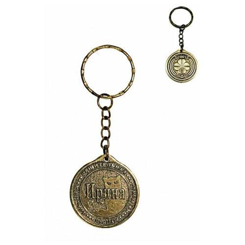 Брелок именной сувенирный оберег подарок на ключи из латуни с именем Ирина (Ира)