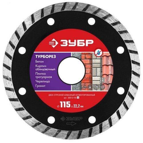 Диск алмазный турборез 115 мм сегм. по бетону Зубр 36613-115_z01 2 шт.