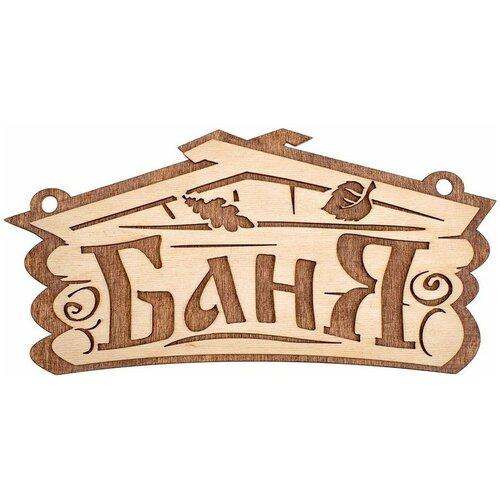 Табличка Баня береза 26х13 см