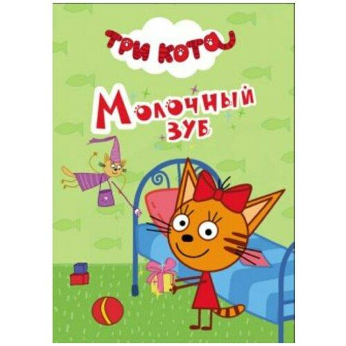 Фото - Книга Проф-Пресс Картонка-мини Три кота Молочный зуб проф пресс фотоальбом три кота мое веселое детство