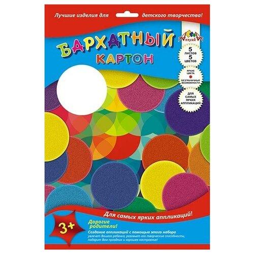 Цветной бархатный картон, А4, 5 листов, 5 цветов,