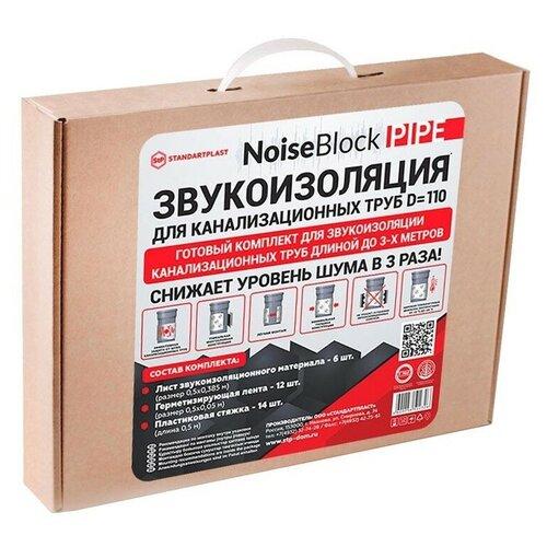 Звукоизоляция для канализационных труб StP NoiseBlock Pipe 110х6,7х3000