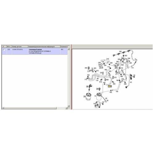 Трубка топливная (подача на фильтр) MERCEDES-BENZ для MERCEDES-BENZ SPRINTER CLASSIC (2013 - )