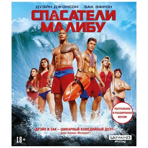 Спасатели Малибу. Театральная и расширенная версии (Blu-ray 4K Ultra HD + Blu-ray)