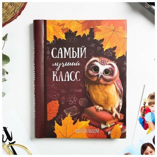 Фотоальбом Самый лучший класс, 30 магнитных листов /школьная канцелярия/подготовка к школе/подарок на 1 сентября/школьные принадлежности