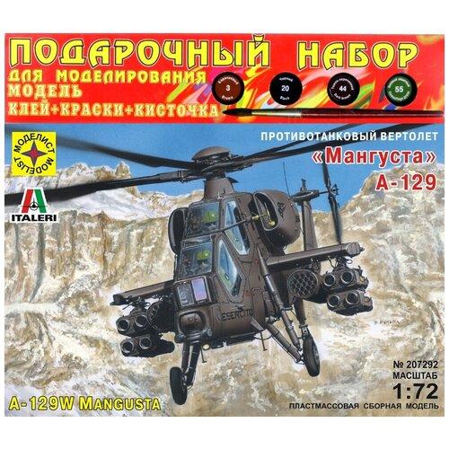 Фото - Сборная модель Моделист Противотанковый вертолет А-129 Мангуста, 1/72, Подарочный набор ПН207292 модель ударный вертолет ан 64а апач 1 72 тм моделист