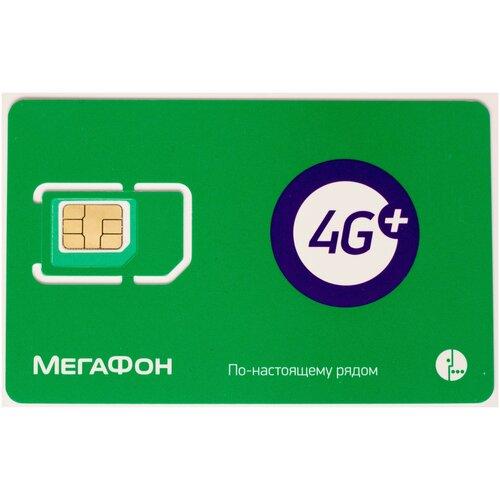 Безлимитный интернет для модемов Мегафон за 400 руб в месяц