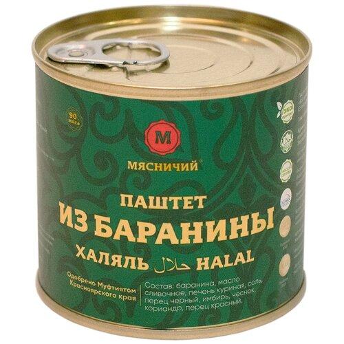 Паштет Мясничий из баранины со сливочным маслом Халяль 240 г. ж/б паштет мясничий из баранины с перцем чили мясные консервы 120 г ж б
