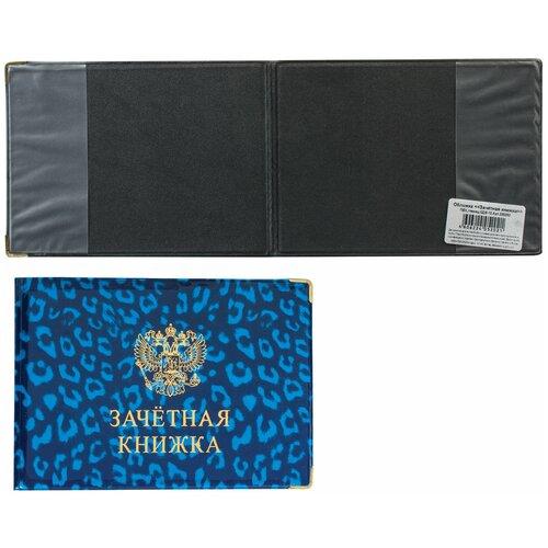 Обложка для зачетной книжки, 155х118 мм, ПВХ, глянец, цвет ассорти, ОД 6-12