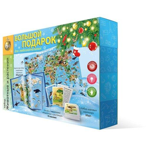 Купить Набор игр ГеоДом Большой новогодний подарок, Животные и растения (3095), Пазлы