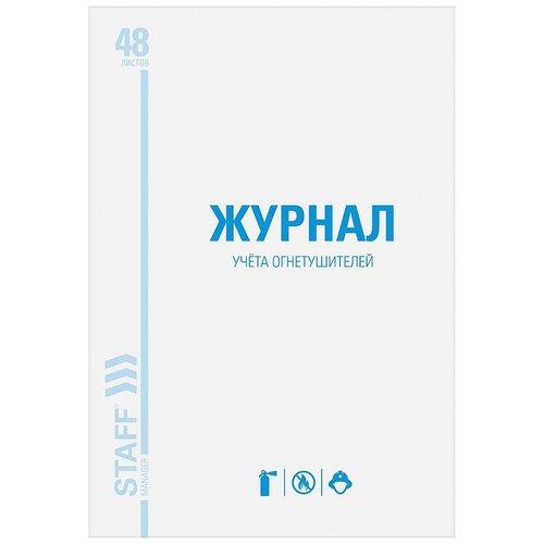 Комплект журналов учета огнетушителей STAFF 130248, 48 лист., 10 шт. белый
