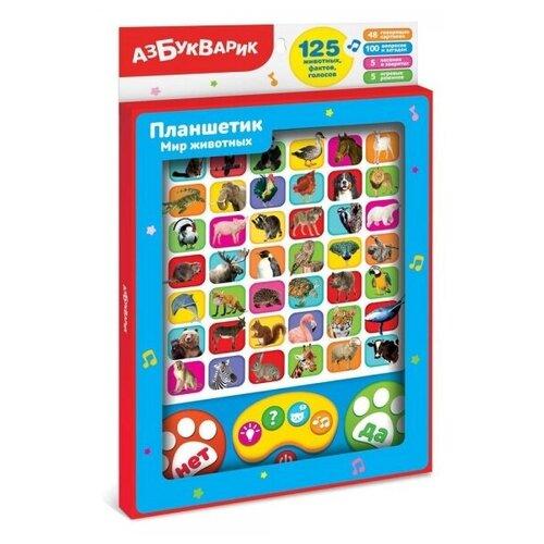 Развивающая игрушка Азбукварик Планшетик Мир животных музыкальная развивающая игрушка планшетик загадайка тм азбукварик