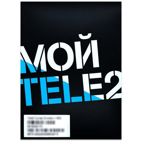 Сим-карта Tele2 тариф