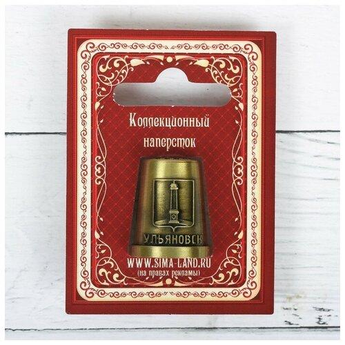 Напёрсток «Ульяновск» латунь, 2,1 х 2,6 см 3873085