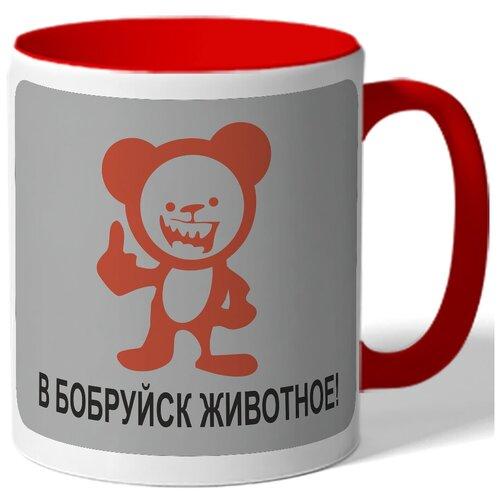 Кружка В Бобруйск животное!