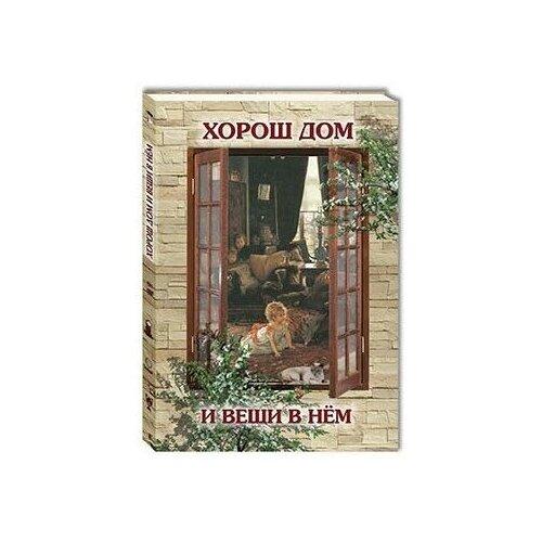 Купить Хорош дом и вещи в нем, Белый город, Познавательная литература