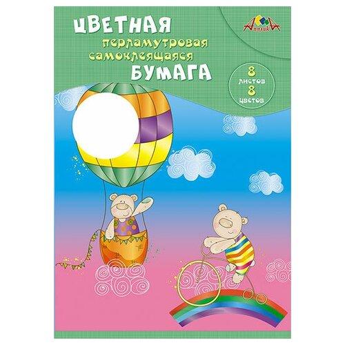 Цветная перламутровая самоклеящаяся бумага Мишки-путешественники, А4, 8 листов, 8 цветов