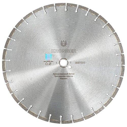 Алмазный диск по армированному бетону 450 мм Бетон Kronger