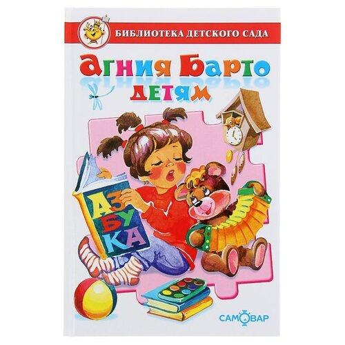 Книга Самовар Библиотека детского сада, Агния Барто детям