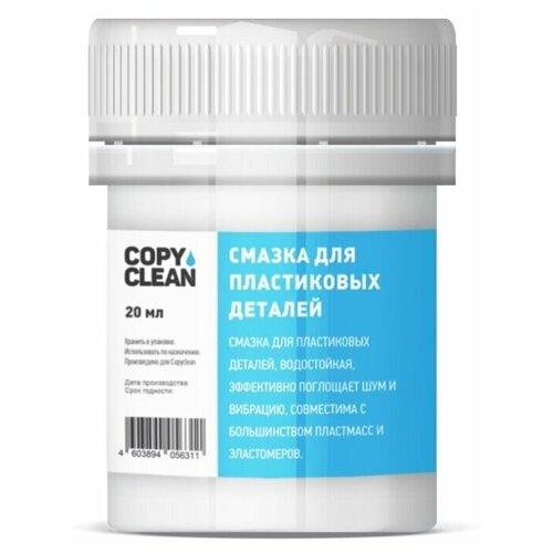 Фото - Смазка COPYCLEAN для пластиковых шестеренок, 20 мл смазка copyclean для принтеров 35ppm mfp300 20 гр