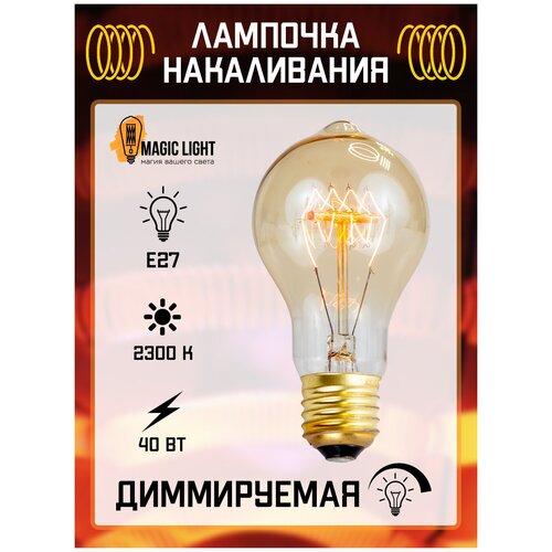 Лампочка винтажная накаливания, Эдисона ретро, A19, груша, Е27, 40Вт, теплый свет 2300K