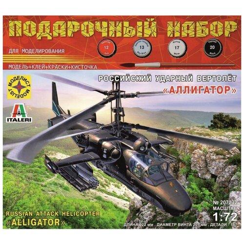 Фото - Сборная модель Моделист Российский ударный вертолёт Аллигатор, 1/72, Подарочный набор ПН207232 модель ударный вертолет ан 64а апач 1 72 тм моделист