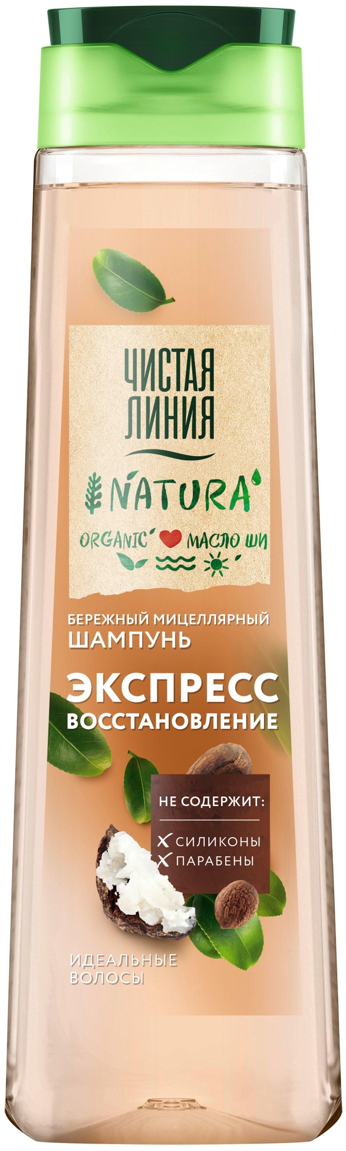 Чистая линия шампунь Мицеллярный Идеальные Волосы — купить по выгодной цене на Яндекс.Маркете