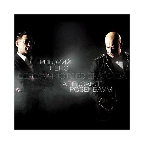 Григорий Лепс и Александр Розенбаум: Берега чистого братства (CD)
