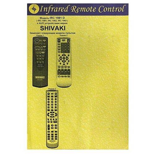 Фото - Пульт к IRC1981D SHIVAKI CD/DVD рок волна 1 cd dvd