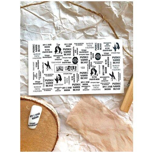 Купить Слайдер (водные наклейки) для дизайна ногтей FN133 Слова 18+, FOR NAILS