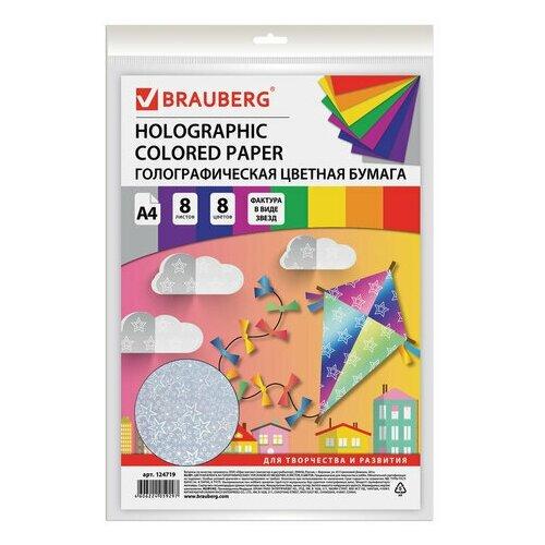 Цветная бумага А4 голографическая, 8 листов 8 цветов, 80 г/м2,