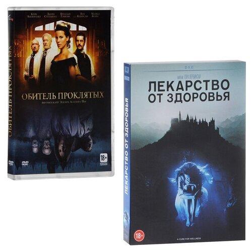 Обитель проклятых / Лекарство от здоровья (2 DVD)