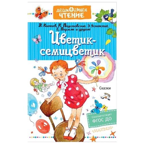 Катаев В.П., Паустовский К.Г., Бажов П.П.