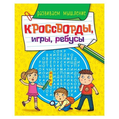 Книга Проф-Пресс Кроссворды, игры, ребусы. Развиваем мышление 30899-6