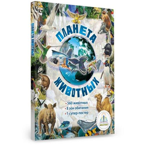 Знаток Книга для говорящей ручки Планета Животных недорого