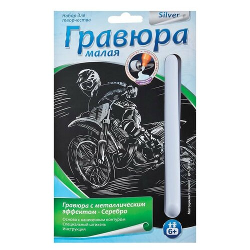 Купить Гравюра с эффектом серебра малая Мотоциклист-гонщик , 10х15 см, основа, штихель, LORI, Гр-135, Гравюры