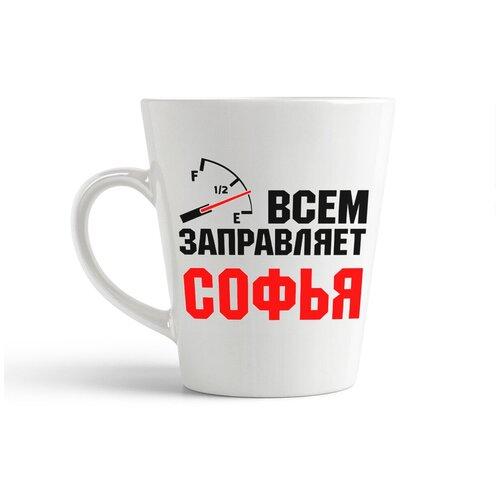 Кружка-латте CoolPodarok Всем заправляет Софья